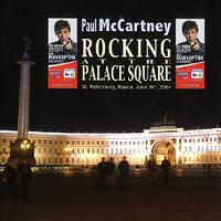 Paul McCartney Rocking The Palace Square Audiofon Label